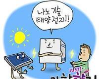 170821 태양전지최종240
