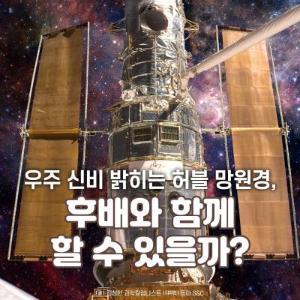우주 신비 밝히는 허블 망원경, 후배와 함께 할 수 있을까