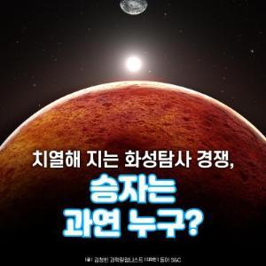 치열해 지는 화성탐사 경쟁, 승자는 과연 누구?