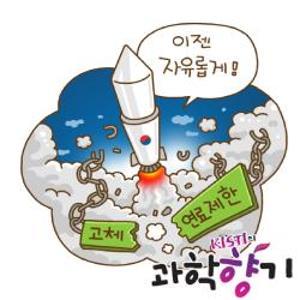 고체연료? 액체연료? 로켓엔진 연료의 세계