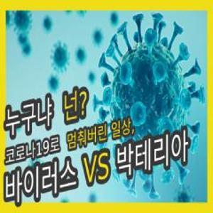 누구냐 넌? 코로나19로 멈춰버린 일상, 바이러스 VS 박테리아