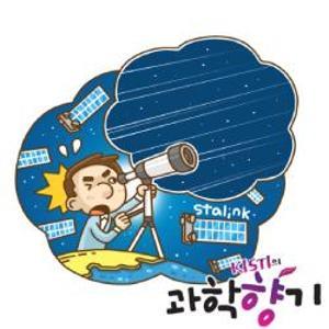 위성 인터넷 스타링크가 천문 관측을 방해한다고?