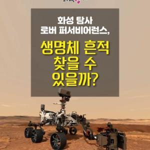 화성 탐사 로버 퍼서비어런스, 생명체 흔적 찾을 수 있을까?