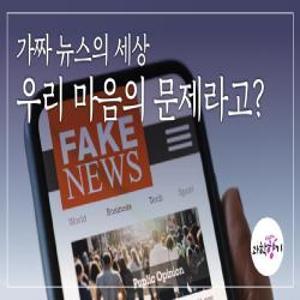 가짜 뉴스의 세상 우리 마음의 문제라고?