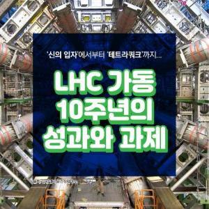 '신의 입자'에서부터 '테트라쿼크'까지...LHC 가동 10주년의 성과와 과제
