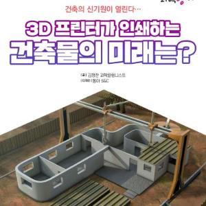 건축의 신기원이 열린다…3D 프린터가 인쇄하는 건축물의 미래는?