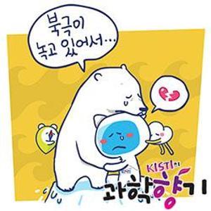 위기에 처한 북극곰, 문제는 서식지 감소뿐만이 아니다
